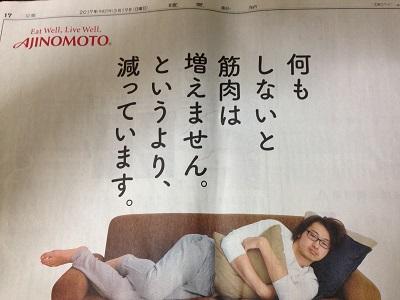 素の広告のコピー